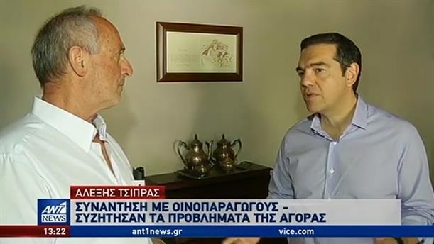 Οινοπαραγωγούς επισκέφτηκε ο Αλέξης Τσίπρας