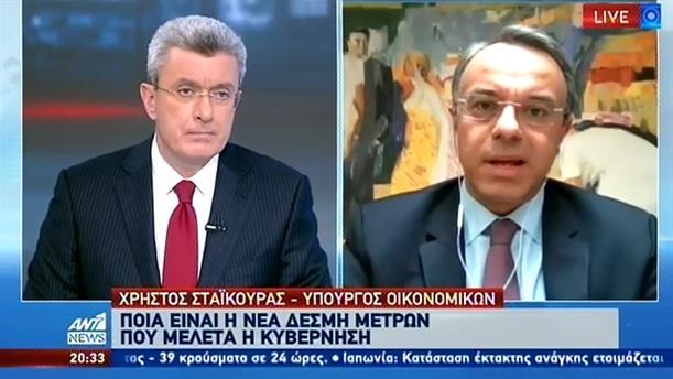 Ο Χρήστος Σταϊκούρας στον ΑΝΤ1 για την κρίση και τα νέα μέτρα