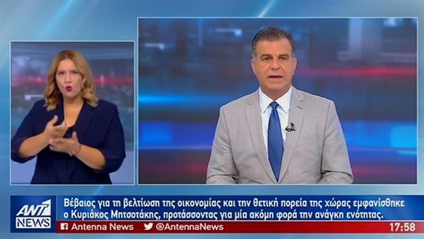 ANT1 NEWS 08-09-2019 ΣΤΗ ΝΟΗΜΑΤΙΚΗ