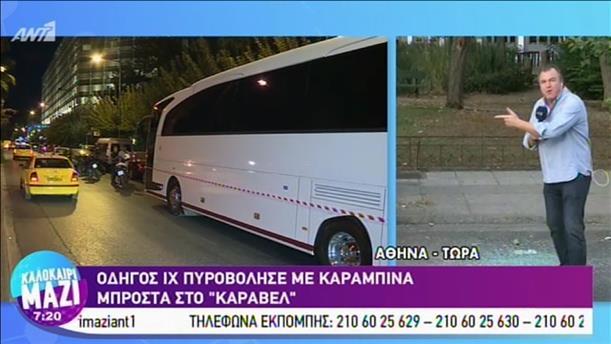 Οδηγός ΙΧ πυροβόλησε τουριστικό λεωφορείο στο κέντρο της Αθήνας