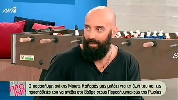 Μάκης Καλαράς