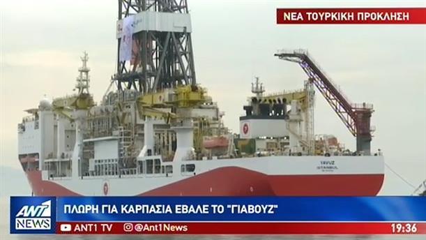 «Τυμπανοκρουσίες» στην Τουρκία για την δεύτερη γεώτρηση