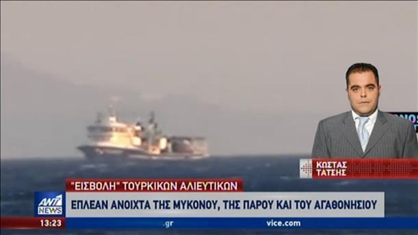 Συναγερμός για τουρκικά αλιευτικά στη Μύκονο