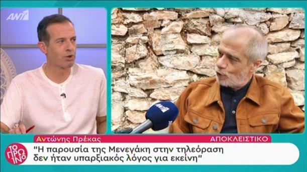 Ο Αντώνης Πρέκας στην εκπομπή «Το Πρωινό»