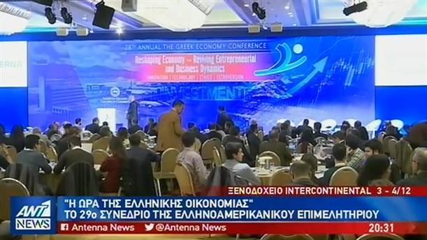 29ο συνέδριο του Ελληνοαμερικανικού Εμπορικού Επιμελητηρίου