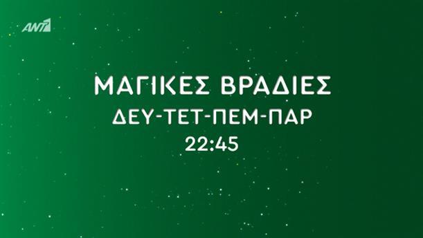 ΜΑΓΙΚΕΣ ΒΡΑΔΙΕΣ