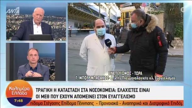 Ο Γεώργιος Μπουλμπασάκος στην εκπομπή «Καλημέρα Ελλάδα»