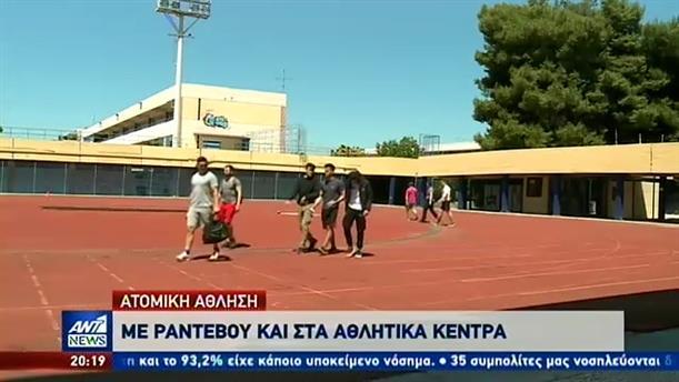 «Τροχάδην» μετά την λειτουργία των ανοιχτών αθλητικών κέντρων