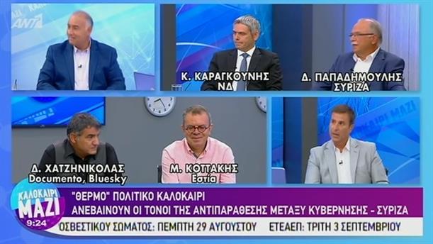 Πολιτική Επικαιρότητα - ΚΑΛΟΚΑΙΡΙ ΜΑΖΙ – 26/08/2019