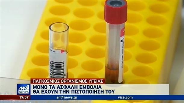 Κορονοϊός: Μόνο τα ασφαλή εμβόλια θα έχουν την πιστοποίηση του Π.Ο.Υ.