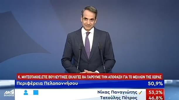 """""""Σάλπισε"""" την έναρξη του προεκλογικού αγώνα για τις εθνικές εκλογές ο Μητσοτάκης"""
