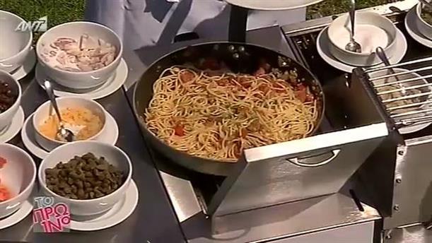 Σπαγγέτι με τόνο, ελιές και κάπαρη