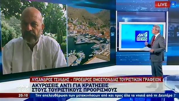 Τσιλίδης στον ΑΝΤ1: Χάθηκε η φετινή τουριστική σεζόν