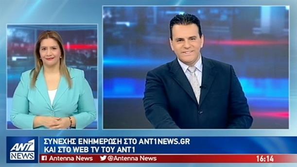 ANT1 NEWS 04-12-2018 ΣΤΗ ΝΟΗΜΑΤΙΚΗ
