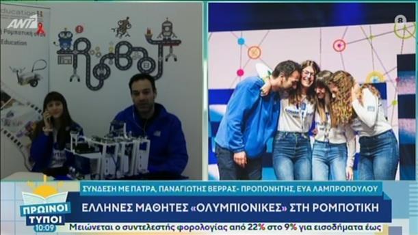 Πρωινοί Τύποι: Έλληνες μαθητές «Ολυμπιονίκες» στη Ρομποτική