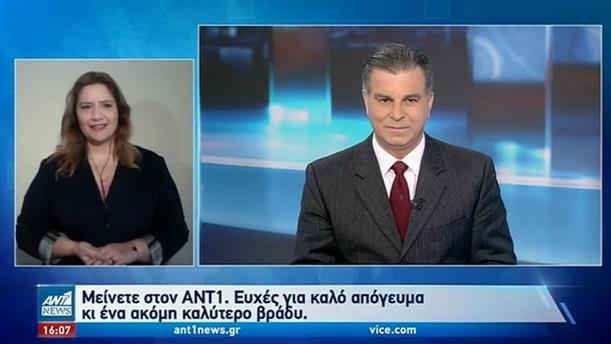 ANT1 NEWS 14-01-2021 ΣΤΗ ΝΟΗΜΑΤΙΚΗ