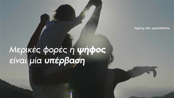 ΠΡΟΕΚΛΟΓΙΚΟ SPOT ΝΔ