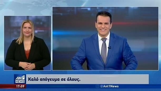 ANT1 NEWS 21-10-2019 ΣΤΗ ΝΟΗΜΑΤΙΚΗ