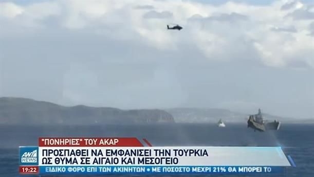 Προκλήσεις δίχως τέλος από την Τουρκία