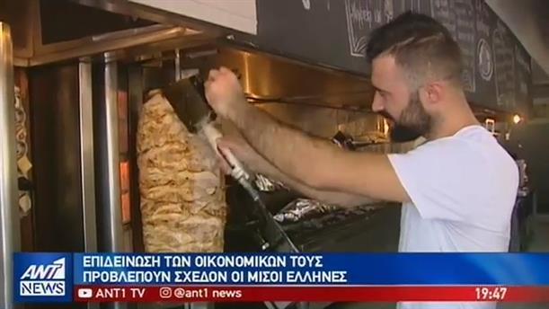 Αισιόδοξοι λόγω….απελπισίας οι Έλληνες – Τι προβλέπουν για το 2019