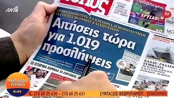 ΕΦΗΜΕΡΙΔΕΣ – ΚΑΛΗΜΕΡΑ ΕΛΛΑΔΑ - 28/01/2020