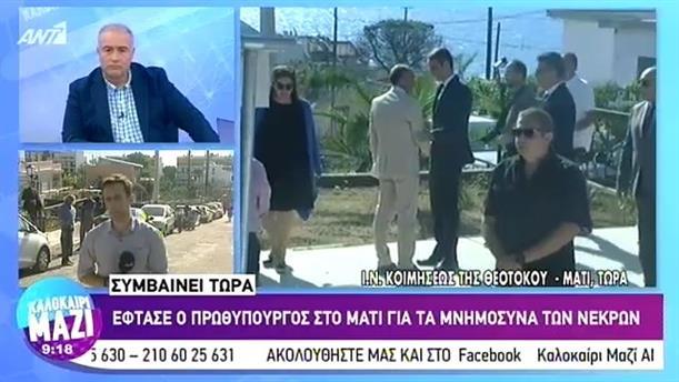 Ο πρωθυπουργός στο Μάτι για τα μνημόσυνα των θυμάτων - ΚΑΛΟΚΑΙΡΙ ΜΑΖΙ – 23/07/2019