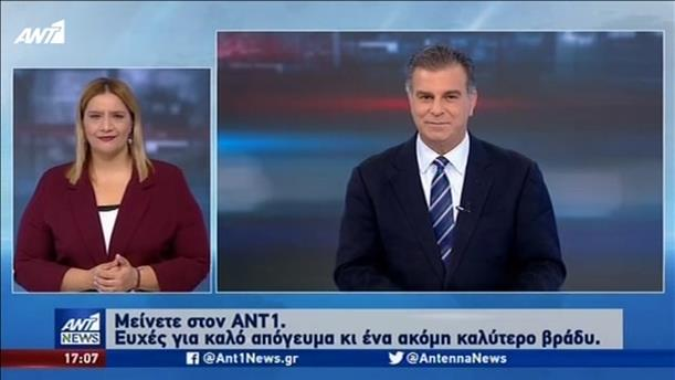 ANT1 NEWS 19-09-2019 ΣΤΗ ΝΟΗΜΑΤΙΚΗ