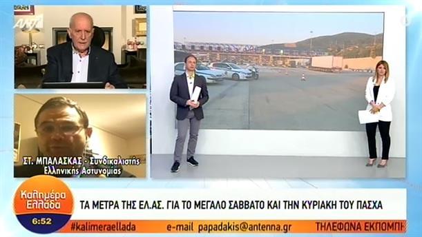 Στ. Μπαλάσκας (Συνδικαλιστής Ελληνικής Αστυνομίας) – ΚΑΛΗΜΕΡΑ ΕΛΛΑΔΑ – 15/04/2020