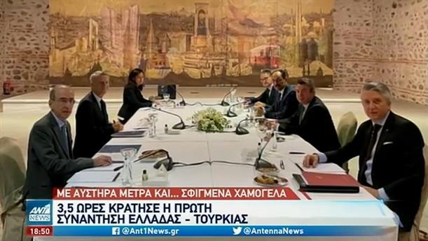 Ολιγόωρες οι διερευνητικές επαφές Ελλάδας – Τουρκίας