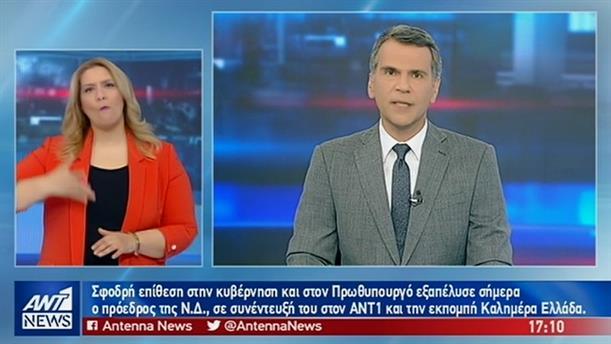 ANT1 NEWS 01-05-2019 ΣΤΗ ΝΟΗΜΑΤΙΚΗ