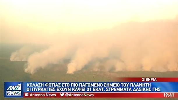 Πρωτοφανείς πυρκαγιές στη Σιβηρία