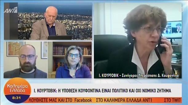 """Η Ιωάννα Κούρτοβικ στην εκπομπή """"Καλημέρα Ελλάδα"""""""