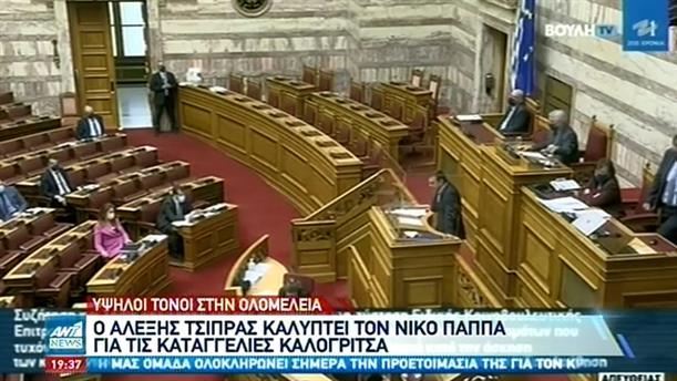 """Βουλή: """"κλειδώνει"""" η Προανακριτική για τον Νίκο Παππά"""