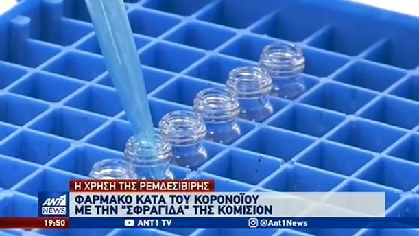 Κορονοϊός: η ρεμδεσιβίρη είναι το πρώτο φάρμακο που εγκρίθηκε από την Κομισιόν