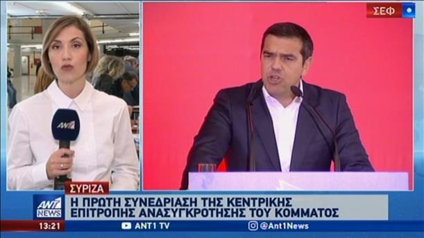 ΣΥΡΙΖΑ: Η πρώτη συνεδρίαση της Κεντρικής Επιτροπής Ανασυγκρότησης