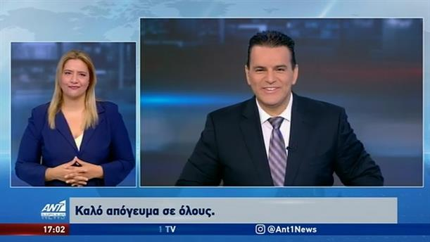 ANT1 NEWS 13-08-2020 ΣΤΗ ΝΟΗΜΑΤΙΚΗ