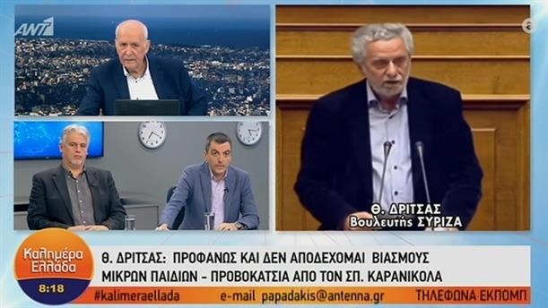 Θ. Δρίτσας – ΚΑΛΗΜΕΡΑ ΕΛΛΑΔΑ – 22/11/2019