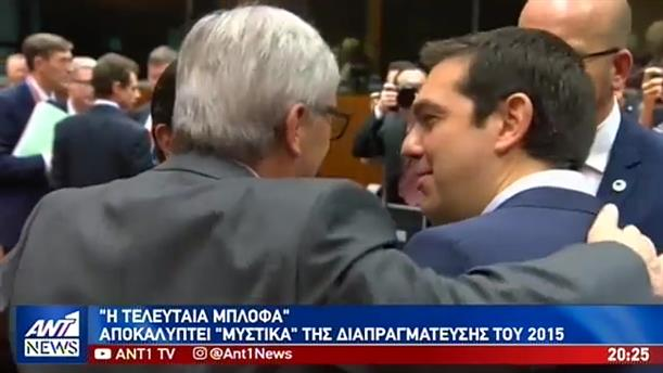 Το παρασκήνιο του 2015 και του πιθανού «Grexit» στο βιβλίο «Η τελευταία μπλόφα»
