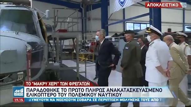 Πολεμικό Ναυτικό: Παραδόθηκε το πρώτο πλήρως ανακατασκευασμένο ελικόπτερο