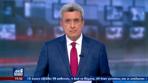 ANT1 NEWS 22-05-2020 ΣΤΙΣ 19:30