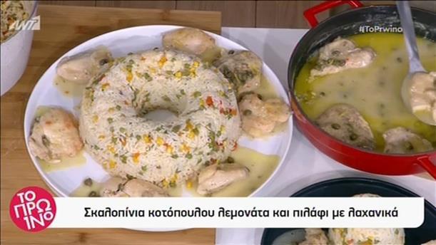 Σκαλοπίνια κοτόπουλου λεμονάτα και πιλάφι με λαχανικά