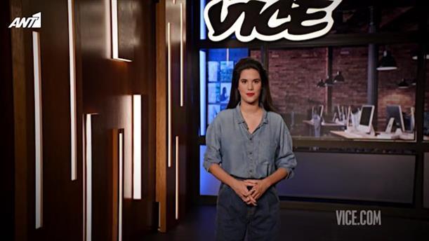 VICE – Επεισόδιο 6 – 8ος κύκλος