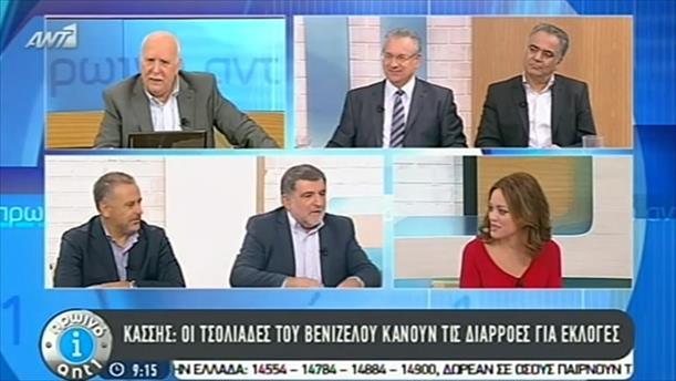 Πρωινό ΑΝΤ1 – Εκπομπή - 09/10/2014