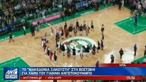 «Ελληνική γιορτή» στο ΝΒΑ για τον Γιάννη Αντετοκούνμπο
