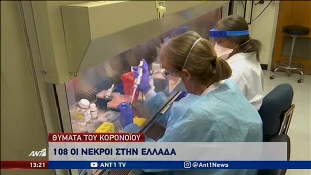 Σε 109 ανέρχονται οι νεκροί από κορονοϊό στην Ελλάδα