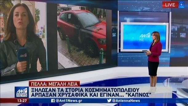 Διαρρήκτες έσπασαν τα ρολά κοσμηματοπωλείου με αυτοκίνητο