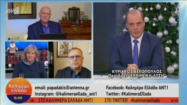 ΚΥΡΙΑΚΟΣ ΒΕΛΟΠΟΥΛΟΣ - ΚΑΛΗΜΕΡΑ ΕΛΛΑΔΑ - 17/12/2020
