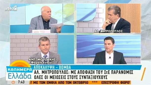 Α. Μητρόπουλος - 29/9/2015