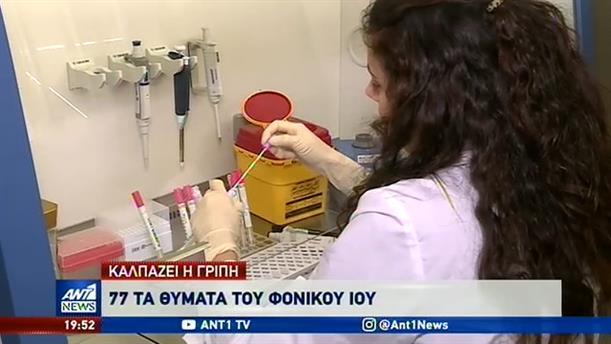 Γρίπη: 17 νεκροί μέσα σε μία εβδομάδα