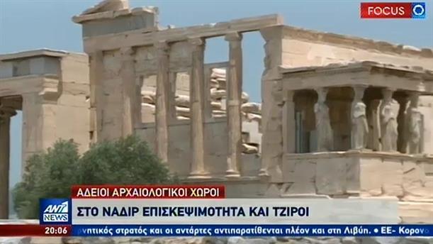 Άνοιξε η Ακρόπολη… χωρίς τουρίστες